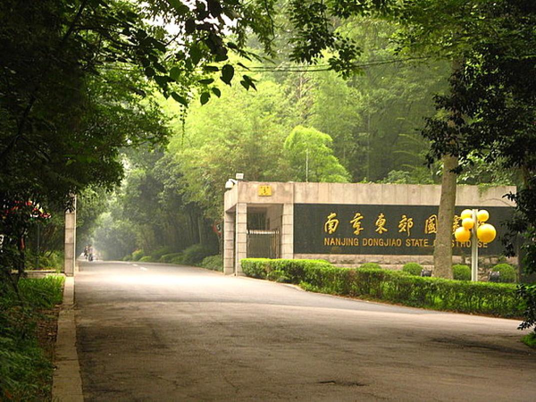 南京东郊国宾馆预订