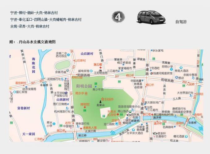 磐安 乌石村 + 十八涡 2日游(2016.02.11)
