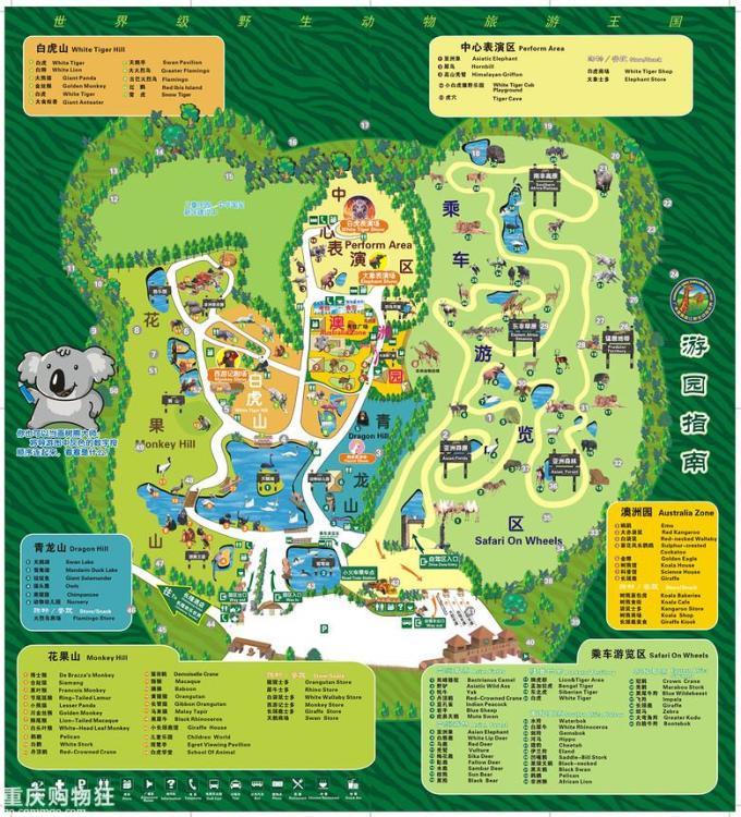 第一天,长隆野生动物园