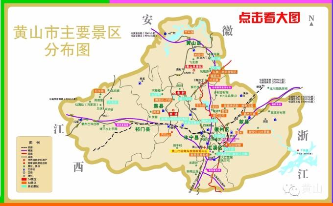 黄山市整体旅游地图