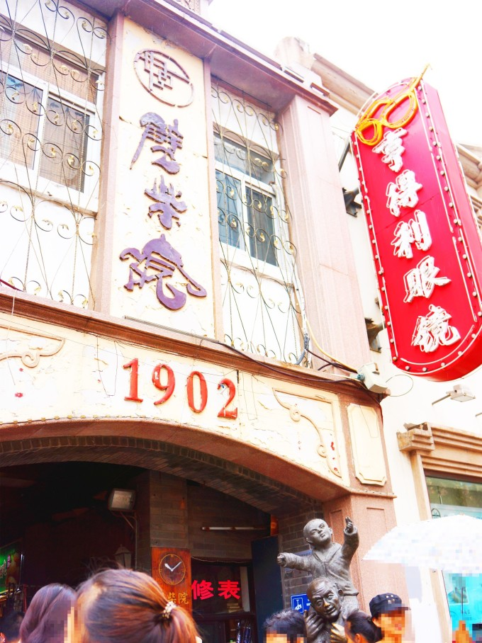 解放后,艺人及摊贩离开了劈柴院,剩下元惠堂等几家饭店,这里也成了