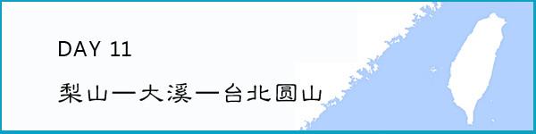 第十一天 梨山—大溪古镇—台北圆山