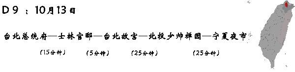D9 (10月13日):台北—台北总统府(进入参观)—(午饭:永康牛肉面)—士林官邸—台北故宫—北投区温泉(少帅禅园)—宁夏夜市